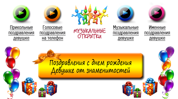 Изображение - Поздравления девушки от парня с днем рождения pozddevush
