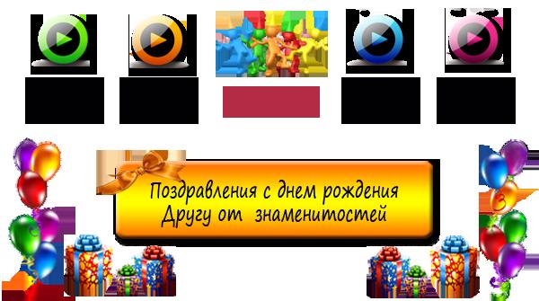 Изображение - Поздравления мужчину друга с днем рождения от женщины pozddrugu
