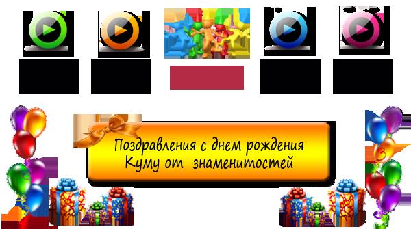 Поздравления с днём рождения куму от кумы