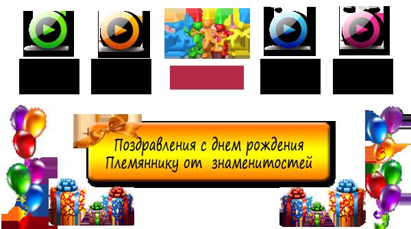 Изображение - Поздравления племянника взрослого с днем рождения pozdplemannik