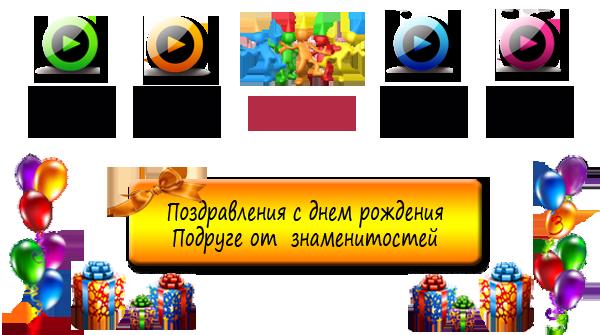 Изображение - Поздравления с днем рождения подруге прикольные юморные смс pozdpodruge