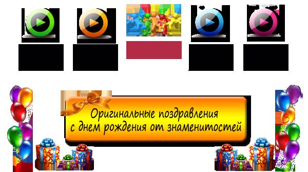 Поздравления с днем рождения онлайн бесплатно