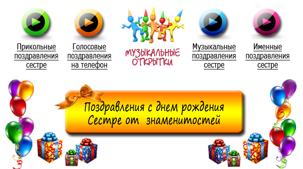 Изображение - Поздравление двойняшке сестре с днем рождения pozdsestre