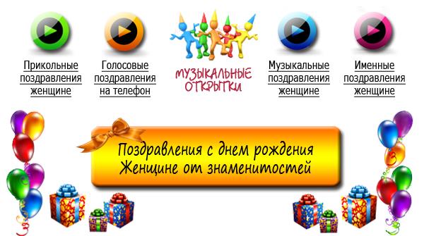 Изображение - Короткое поздравление с днем рождения женщине прикольное pozdshen